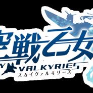 アメイジア、『空戦乙女-スカイヴァルキリーズ-』に「第二弾正月限定キャラクター」が登場!