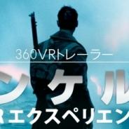 360Channel、ダークナイトを手掛けたノーラン監督最新作『ダンケルク』のVR体験ムービーを公開