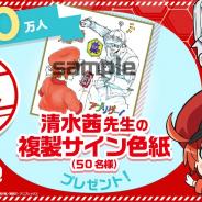 アニプレックス、『いつでも はたらく細胞』の事前登録が20万人突破! 清水茜先生の複製サイン色紙のプレゼントが決定!