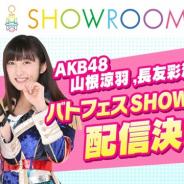 オルトプラス、山根涼羽さんと長友彩海さん出演の『AKB48ステージファイター2 バトルフェスティバル』のSHOWROOM生配信を本日19時より実施