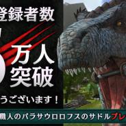 Snail Games Japan、恐竜サバイバルACT『ARK Mobile』の事前登録者数が5万人を突破! サービス開始時に配布される琥珀は50個に