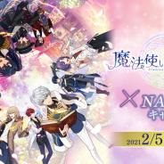 バンナムアミューズメント、「魔法使いの約束×ナムコキャンペーン」を2月5日より開催 池袋店では等身大パネルも登場