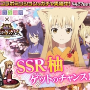 マイネットゲームス、『戦乱のサムライキングダム』でアニメ「このはな綺譚」とのコラボキャンペーンを開催 SSR「柚」が手に入る