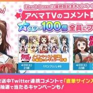 ブシロードとCraft Egg、『バンドリ! ガールズバンドパーティ!』で「BanG Dream!」最終回キャンペーン実施…コメント数5万でスター100個プレゼント