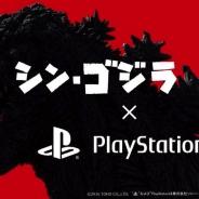 SIEと東宝、『シン・ゴジラ』× PlayStationVRスペシャルデモコンテンツを10月13日より無料配信 特別先行体験会の開催も