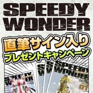 コーエーテクモ、『100万人のWinning Post』が競馬漫画『スピーディワンダー』とのコラボイベント第2弾を開催