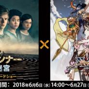 アソビモ、『アヴァベルオンライン』が映画『メイズ・ランナー:最期の迷宮』とのタイアップ企画を6月6日より開催!