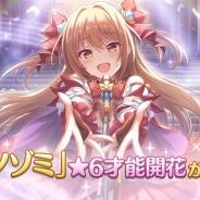 Cygames、『プリンセスコネクト!Re:Dive』に「ノゾミ」の★6才能開花が登場!