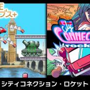 ジー・モード、『シティコネクション・ロケット』をリリース…「シティコネクション」シリーズの正統な続編がSwitchに登場!