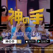 ブランジスタゲーム、テレビ東京「青春高校3年C組」への番組提供決定! 7月9日より3Dクレーンゲーム『神の手』の新テレビCMを放映
