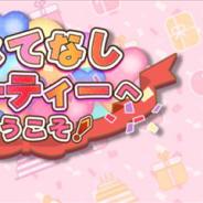 オルトプラス、『リリフレ』で6月29日に源モモの誕生日を祝う期間限定イベント「おもてなしパーティへようこそ!」を開催!