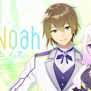 サイバード、ライフスタイルサポートアプリ『M-noah』のサービスを2021年3月31日で終了