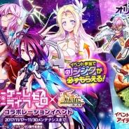 DMM GAMES、『かんぱに☆ガールズ』が『ノーゲーム・ノーライフ ゼロ』とコラボ 「シュヴィ」「ジブリール」「シンク」が新社員で登場!