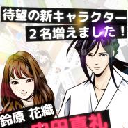 エムスタイル、『リア充はじめました(仮)』に新キャラクターを2人追加 キャラクターボイスは人気声優の杉田智和さんと内田真礼さんが担当