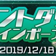 バンナム、『ウルトラ怪獣バトルブリーダーズ』にて1周年カウントダウンログインボーナスを開催!