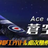 ディーキューアイ、『WW1 蒼空のエース - ACE of SKY』の事前登録を開始 イラン、インド、南米、中東地域に続き日本でサービス開始へ