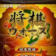 HEROZ、『将棋ウォーズ』で将棋史上最大級の大会『第1回将棋ウォーズ名人戦』を開催