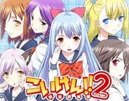 ベクター、「Mobage」で『こいけん2!!』の提供開始・・・人気恋愛ゲームが大きく進化!