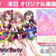 ブシロードとCraft Egg、『バンドリ! ガールズバンドパーティ!』でPoppin'Partyのオリジナル楽曲「SAKURA MEMORIES」を追加!