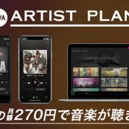定額制音楽ストリーミングサービス「AWA」、月額270円で好きなアーティストの楽曲が聴き放題になる「ARTIST プラン」の提供開始!