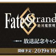 『Fate/Grand Order』で聖晶石がもらえる「京まふ2019出展CP」開催中 10月にはバビロニア-放送記念CPや「ONILAND」の復刻ライト版の実施も!!