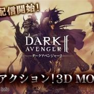 ゲームヴィルジャパン、スマートフォン向けアクション3D MORPG『ダークアベンジャー2』をリリース
