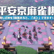 NetEase Games、MOBAゲーム『決戦!平安京』で新規コンテンツ「平安京麻雀棋」のテスト版を配信開始…8人の陰陽師で戦うターン制のチェス