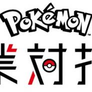 クリーク&リバー、ポケモンカードゲームと『ピカブイ』を使った企業対抗戦を5月26日に開催