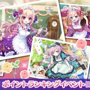 ポニーキャニオンとhotarubi、『Re:ステージ!プリズムステップ』で文化祭イベントを開催! イベント限定☆4キャラクターの情報を公開