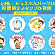 LINE、『LINE:ドラえもんパーク』にてオリジナルLINEスタンプを配信開始! 8個のステージクリアで全員にプレゼント