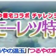 MSF、『ブレイブファンタジア』×「旅館つるや隠宅」コラボイベントに高難易度クエスト「チヅルのモーレツ特訓プラン」追加!