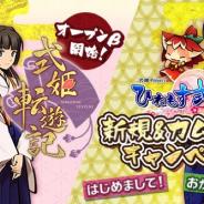 アピリッツ、『ひねもす式姫』で新規&カムバックキャンペーン開催 「★3式姫確定召喚札」などが手に入る