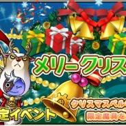 Exysと26、ドラマチック時空RPG『スカイオーバー』でクリスマス限定クエスト「メリークリスマス!」を開催!