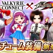 エイチーム、『ヴァルキリーコネクト』×「KOF」コラボで限定キャラ「草薙京」と「麻宮アテナ」の見た目が変わるコスチューム装備を追加