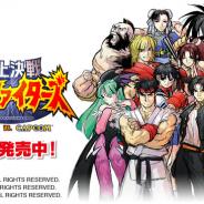 SNK、スイッチ向け『頂上決戦 最強ファイターズ SNK VS. CAPCOM』をニンテンドーeショップで配信開始!