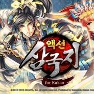 コロプラ、『軍勢RPG 蒼の三国志』を『アクション三国志 for Kakao』に変更し韓国カカオトークで配信へ…パブリッシングはNetmarbleが担当