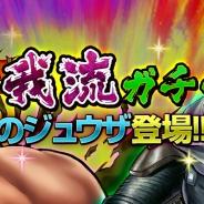"""エイチーム、『麻雀 雷神 -Rising-』の「北斗の拳モード」でフレンド機能を追加…""""雲のジュウザ""""が登場する限定ガチャも登場"""