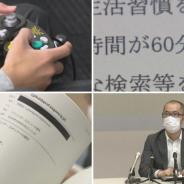 KSB瀬戸内海放送、6月27日放送予定の「検証 ゲーム条例」をYoutubeでも配信決定…香川県ゲーム条例を独自検証した番組が県外でも視聴可能に