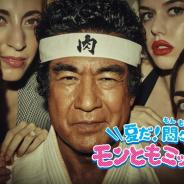 ミクシィ、『モンスターストライク』で藤岡弘さんとクロちゃんが出演するTVCMを8月10日より放送開始
