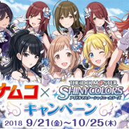 ナムコ×『アイドルマスター シャイニーカラーズ』キャンペーンが9月21日より開始! ゲーム内アイテムをプレゼント ナムコ限定景品も登場