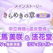 KADOKAWA、『ゆゆゆい』で新キャラ「天馬美咲」と「法花堂姫」が登場する「きらめきの章 第13話」を公開