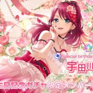 ブシロードとCraft Egg、『ガルパ』で宇田川巴の誕生日を記念した「Special birthday!ガチャ」とログインプレゼントを開催! 限定★4メンバーが登場!