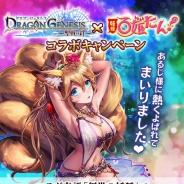 マイネット、『妖怪百姫たん!』がgumiの『ドラゴンジェネシス -聖戦の絆-』とのコラボイベントを11月1日より開催