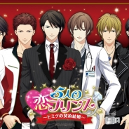 KADOKAWA、女性向け恋愛SLG『5人の恋プリンス』iOS版を配信開始…声優陣に子安武人、森川智之、中井和哉、石田彰、小野友樹、杉田智和