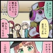 ブシロードとCraft Egg、『バンドリ! ガールズバンドパーティ!』公式Twitter連載4コマ漫画「もっと!ガルパライフ」の第2話を公開