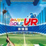 【PSVR】『みんなのGOLF VR』の無料体験版を5月21日から配信へ 打ちっぱなしで製品版に備えよう!!