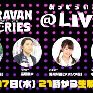 Aiming、『CARAVAN STORIES』で17日21時より新番組「CARAVAN STORIES@LIVE!」の生放送を実施! 有野いくさん・深川芹亜さん・中島由貴さんが出演