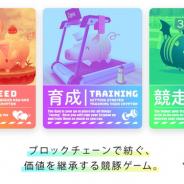グッドラックスリー、ブロックチェーンゲーム『くりぷ豚(トン)』で直近のアップデート計画を公開