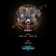 Rayark、『Cytus II』のオンラインe-sportsバトル「Cytus II JP Battle - CHAOS -」を日本で初開催 特設サイトもオープン