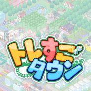 C&R社とJR東日本企画、位置情報+街づくりゲーム『トレすごタウン』をリリース! 人気YouTuberスーツさんとのタイアップも決定!